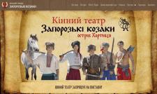 Сайт театру