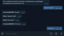 Анонимный чат Телеграмм
