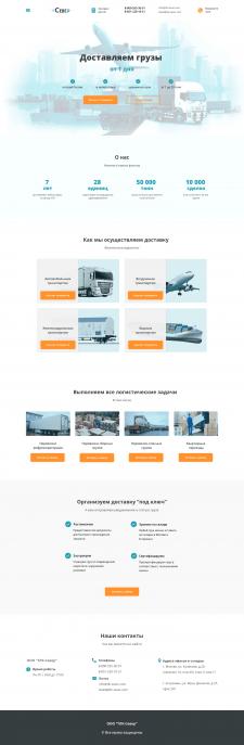 Landing Page для логистической компании