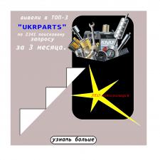 "топ-3 ""UKRPARTS"
