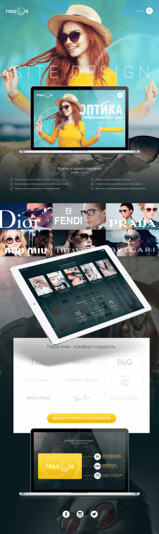 Дизайн сайта для салона оптики