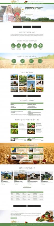 Сайт агронома, садівника