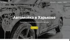 Сайт для автомойки