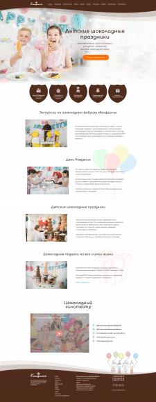 """Веб-сайт """"Конфаэль-праздник"""""""