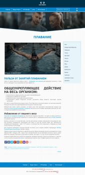 Польза от занятий плаванием
