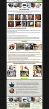 Дизайн внутренней страницы