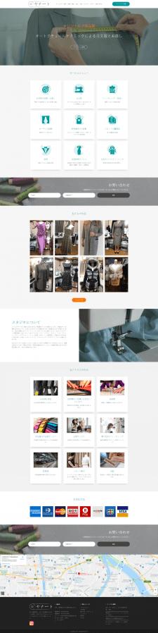 Ателье по пошиву одежды (Япония)