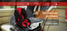 Интернет-магазин товаров детской безопасности