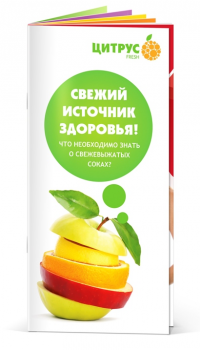 Буклет для CitrusFresh