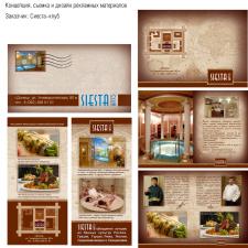 Рекламные материалы для сауна-клуба