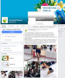 Написание контента для соцсетей бренда Cocowell
