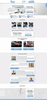 Landing Page по ремонту систем рулевого управления