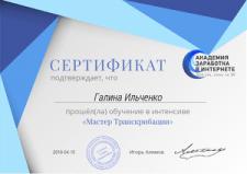 Сертифткат Мастер транскрибации