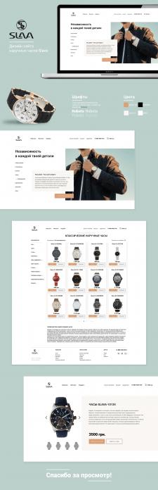 Дизайн сайта наручных часов Slava