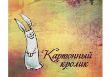 Картонный кролик