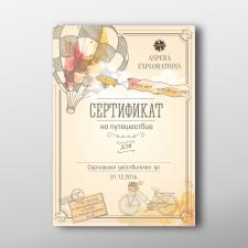 Сертификат для путешествия
