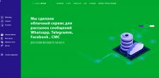 Разработка сайта облачного сервиса рассылки