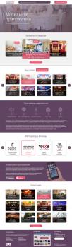 Дизайн сайта (Landing Page) для «Banket365.ru»