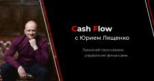 Баннер для мероприятия Cash Flow