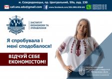 """Рекламний банер для """"Інституту управління"""""""