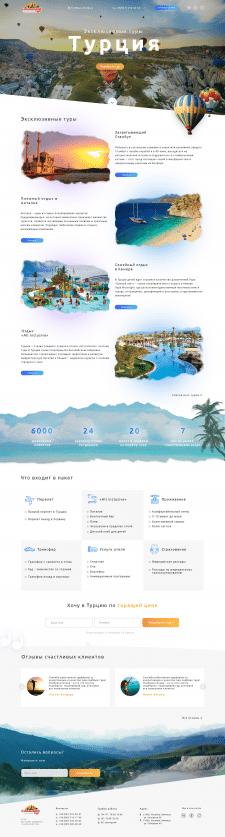 Landing page для тур агенства