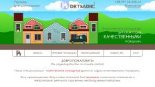 Интернет-магазин товаров для детских садов