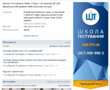 """Продвижение групп""""Школа тестирования"""" ВК,ФБ"""