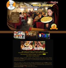 Сайт московского кафе
