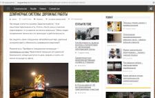 Демпферные системы: дорожные работы