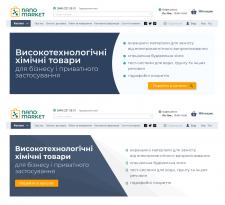 Веб-банер для NanoMarket