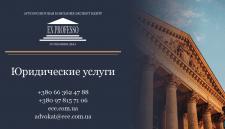 Визитки Центра юридических услуг