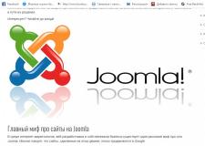 Продвижение сайтов на Joomla (статья в блог)
