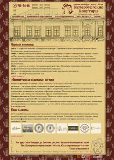 Петербургские квартиры