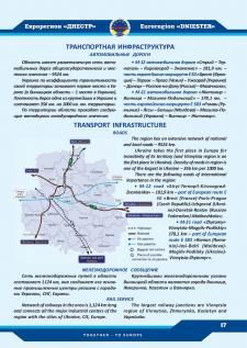 Транспортная инфраструктура