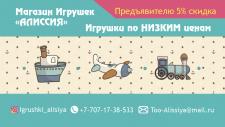 """Визитка для магазина игрушек """"Алиссия"""""""