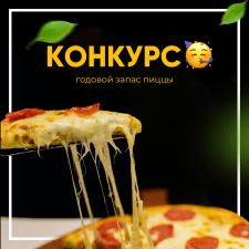 Баннер для конкурса в сети пиццерий