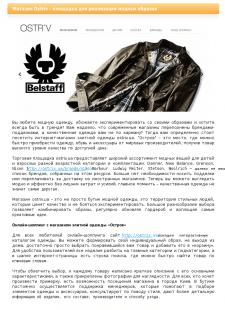 Магазин Ostriv – площадка для реализации модных об