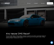 CMS Race