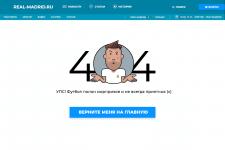 Ошибка 404 на футбольном сайте