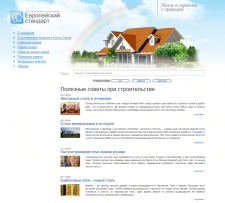 Сайт о строительстве - Наполение сайта