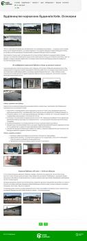 Описание объекта каркасного строительства