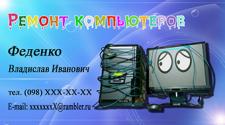 Визитка мастера по ремонту компьютеров