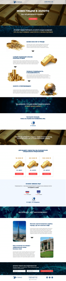 Лендинг инвестиции в золото