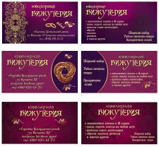 визитки для магазина бижутерии
