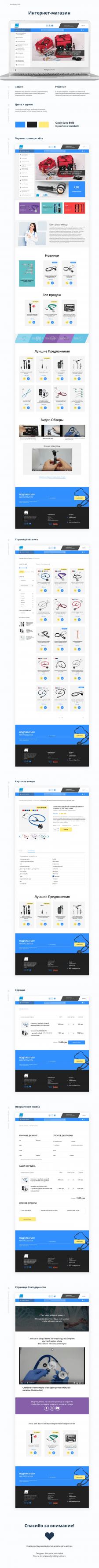#Дизайн интернет-магазина медицинских товаров