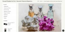 Текст о парфюмерии