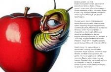 Червяк и яблоко (шуточный пост в инстаграм)