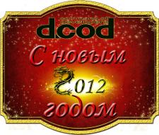 Шампанское (п) (dcod)