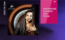 Обложка для музыкального альбома Dream-Art