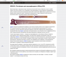 DESICO | Платформа для краундфандинга